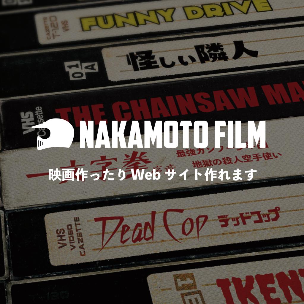 ナカモトフィルム