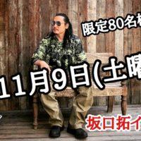 映画『RE:BORN』 公開二周年スペシャルイベント!『坂口拓×下村勇二』トークショー! WiiBER主催 『たくちゃんねる』とのコラボ企画