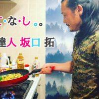 【料理の達人 坂口 拓】料理を始めた意外なきっかけとは!? ウェイブでフライパンを振る!